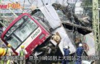 橫濱京急線列車與貨車相撞 貨車司機傷重亡30傷
