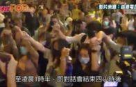 林鄭會後4小時始離開伊館 示威者人潮漸散