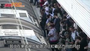 人潮逼爆九龍塘站 僅6班次直通車可行駛