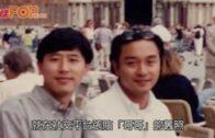 張國榮63歲冥壽  唐唐甫舊照懷念