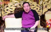 兩屆影帝點名讚小生花旦 68歲鄭則仕想跟王浩信學嘢