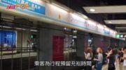 紅磡至旺角東站恢復通車 服務維持7分鐘一班
