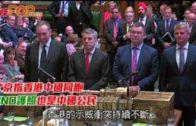 北京指香港中國同胞 持BNO護照也是中國公民