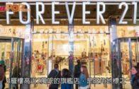 FOREVER 21撤出香港市場  旺角近2萬呎店突倒閉