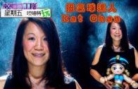 吱喳特玩:扭氣球達人Kat Chan