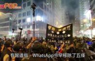 傳WhatsApp移除報料熱線  警:正了解事件