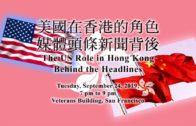 09-24-19「美國在香港的角色」演講