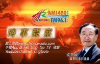 10-03-2019時事觀察第2節:梁燕城