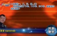 10022019時事觀察 第1節:霍詠強  — 中國的一、二、三、四… (1)