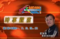 10022019時事觀察 第2節:霍詠強 —  中國的一、二、三、四… (2)