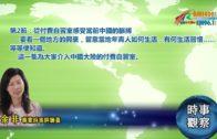 10072019時事觀察第2節:余非 — 從付費自習室感受當前中國的脈搏