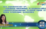 10282019時事觀察第1節:余非 — 香港的顏色革命已成功?沒門!