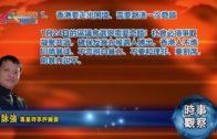 10302019時事觀察第1節:霍詠強 香港要走出困境、需要創造一次奇蹟