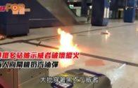 港鐵多站被示威者破壞縱火 有人向閘機扔汽油彈