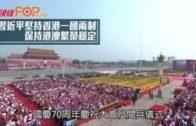 習近平堅持香港一國兩制  保持港澳繁榮穩定