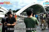 台灣宜蘭縣大橋斷裂  多人墮海六人重傷