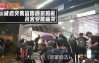 示威者突襲富臨酒家搗亂 茶客受驚痛哭
