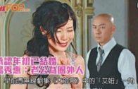 承認年初已結婚  楊秀惠:老公為圈外人