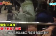 機鐵有示威者 被警「制服」在地
