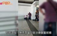 網片顯示陳彥霖 疑生前東涌站坐地嚎哭