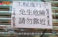 中資店屢遭破壞 員工憂交通問題