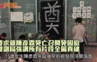 要求就陳彥霖死亡召開死因庭 職訓局強調所有片段全屬真確