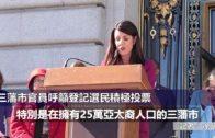 (國)三藩市官員呼籲登記選民積極投票