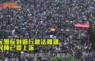 斥警反對遊行做法離譜 民陣已提上訴