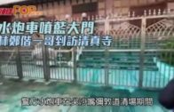 水炮車噴藍大門 林鄭偕一哥到訪清真寺