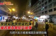 大棠路站外現懷疑炸彈 示威者鄉委會掟汽油彈