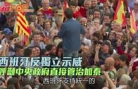 西班牙反獨立示威 呼籲中央政府直接管治加泰