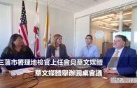 (粵)三藩市署理地檢官上任會見華文媒體