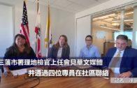 (國)三藩市署理地檢官上任會見華文媒體