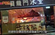 富臨旗下龍門冰室 遭破壞及投擲汽油彈