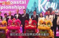 世界海岸賽艇錦標賽 首度落戶本港