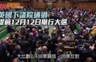 英國下議院通過 提前12月12日舉行大選