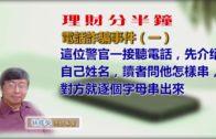 20191002林修榮理財分半鐘  — 電話詐騙事件(一)