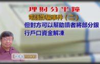 20191003林修榮理財分半鐘  — 電話詐騙事件(二)