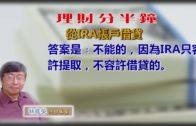 20191010林修榮理財分半鐘 — 從IRA帳戶借貸