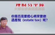 20191014林修榮理財分半鐘–大部份家庭無遺產稅