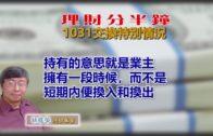 20191016林修榮理財分半鐘–1031交換特別情況
