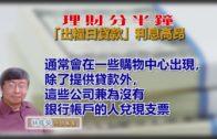 20191025林修榮理財分半鐘–「出糧日貸款」利息高昂