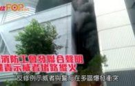 3消防工會發聯合聲明 譴責示威者堵路縱火