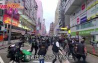 昨連場示威至少30傷 年齡介乎13至92歲