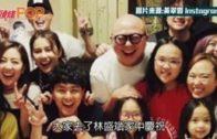 黃翠如38歲生日 一眾圈中好友為她慶祝