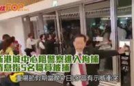 新港城中心阻警察進入拘捕  消息指5名職員被捕