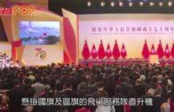 慶祝國慶70周年 金紫荊廣場舉行升旗禮