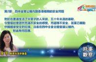 11042019時事觀察第2節:余非—四中全會公報內跟香港相關的安全問題