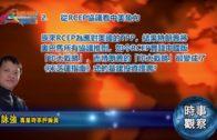 11062019時事觀察(第2節):霍詠強–從RCEP協議看中美角力 – YouTube