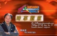 11122019時事觀察第2節:陳煐傑—超級富彭博能否重整 2020 總統大選排名?